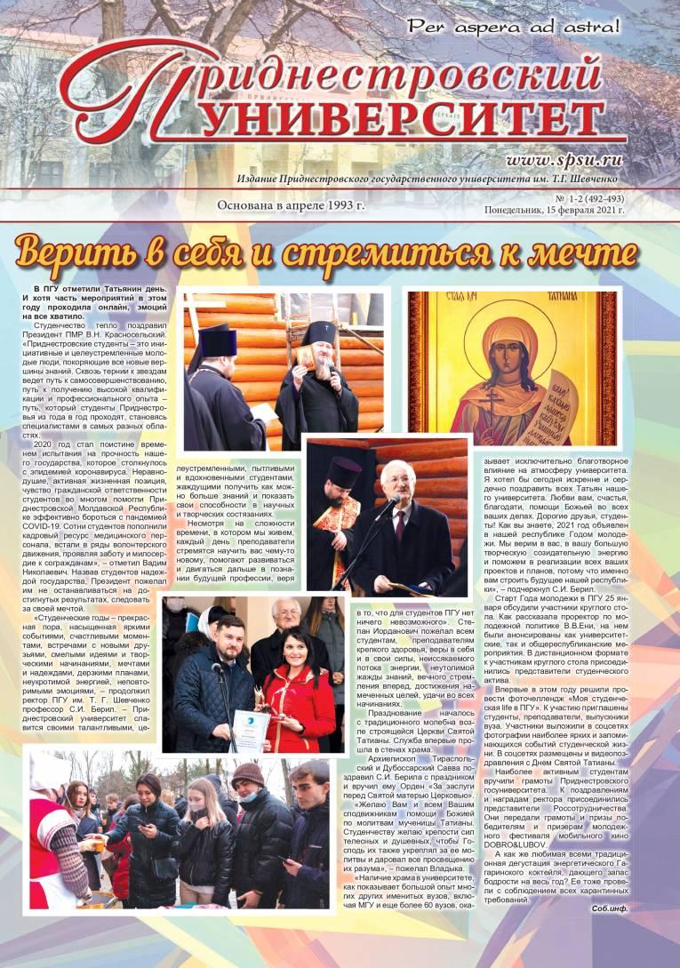 №1-2(492-493) - Газета «Приднестровский университет