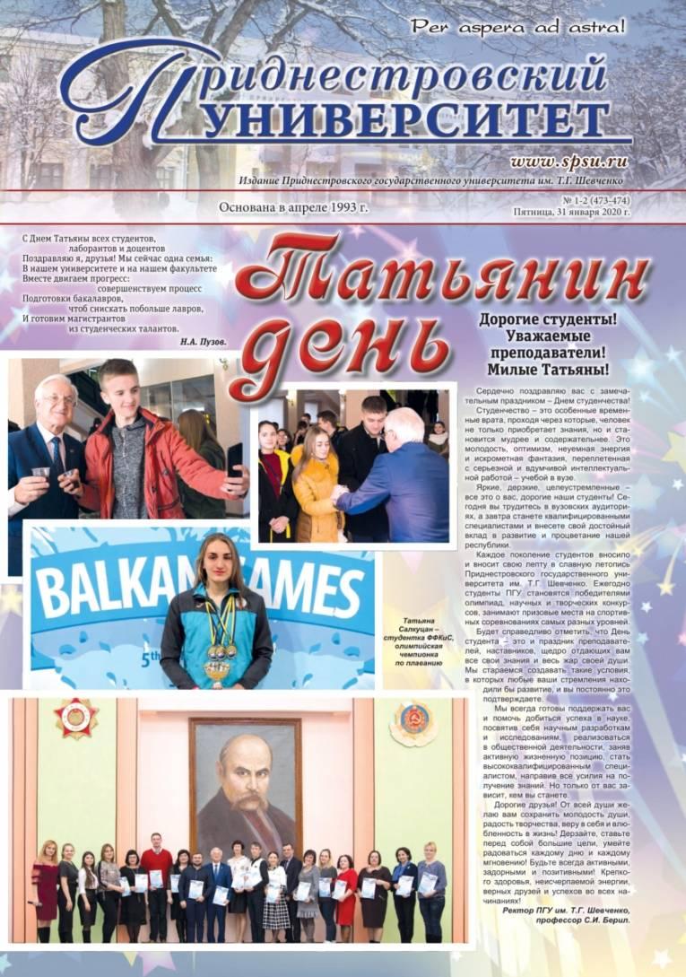 №1-2 (473-474) - Газета «Приднестровский университет»