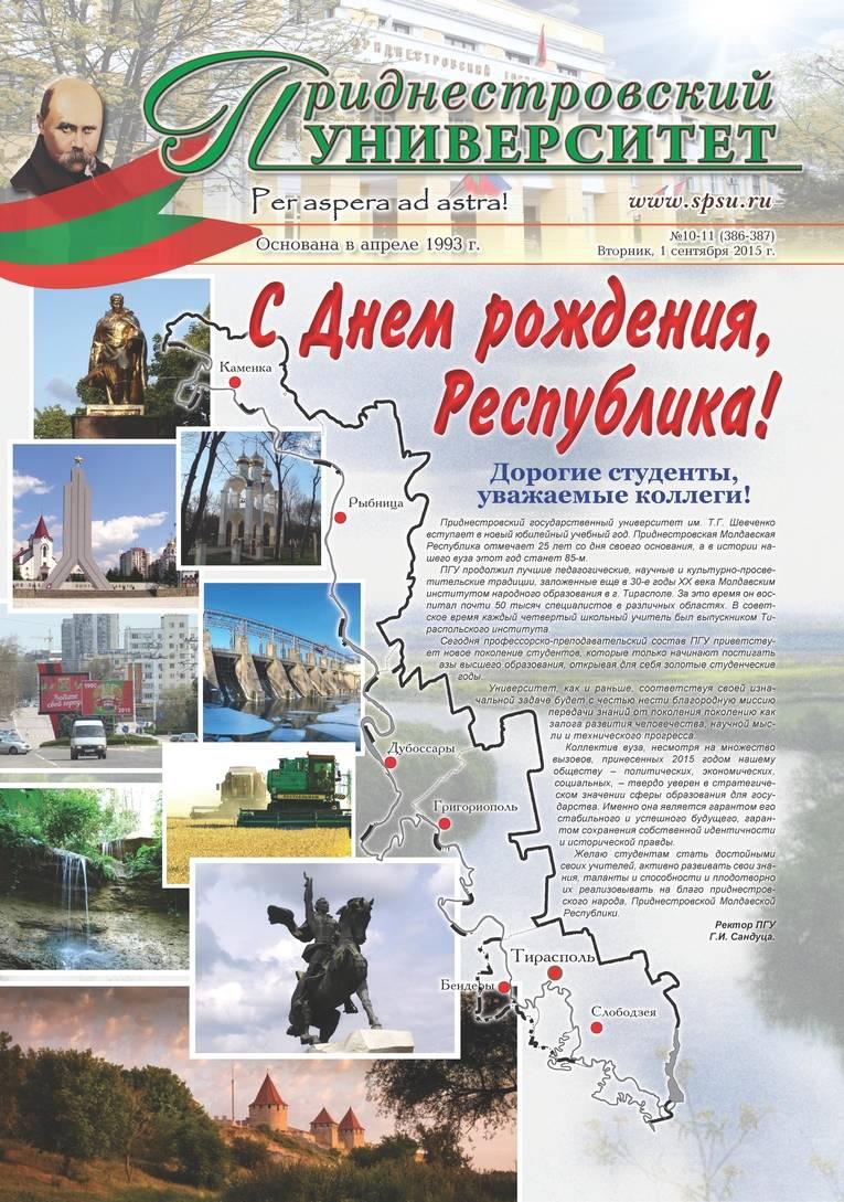 №10-11 (386-387) - Газета «Приднестровский университет»