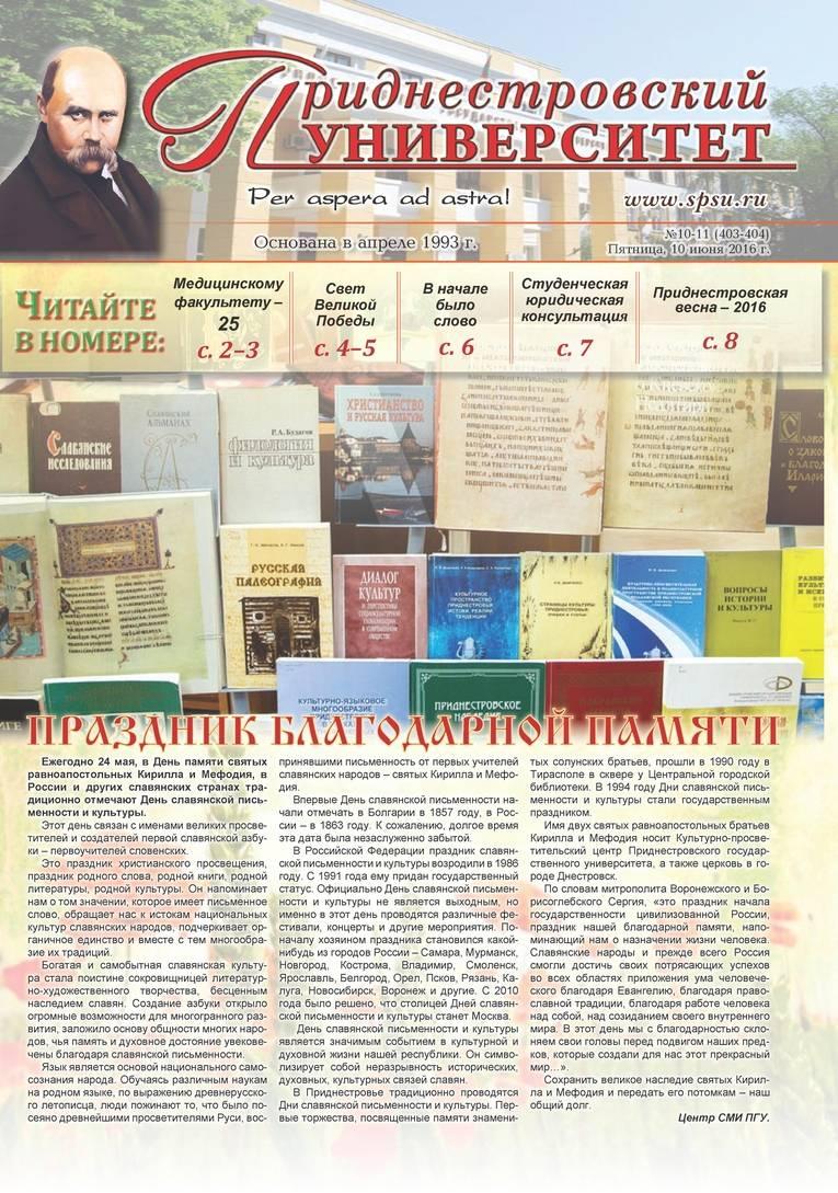 №10-11 (403-404) - Газета «Приднестровский университет»