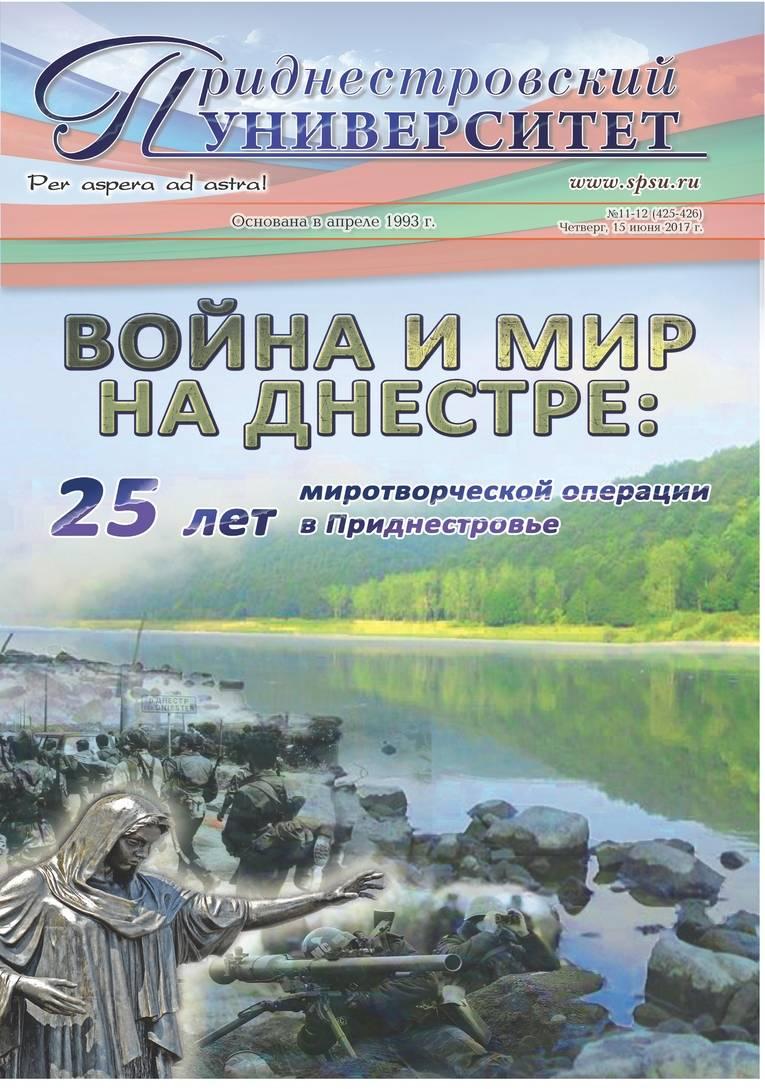 №11-12 (425-426) - Газета «Приднестровский университет»
