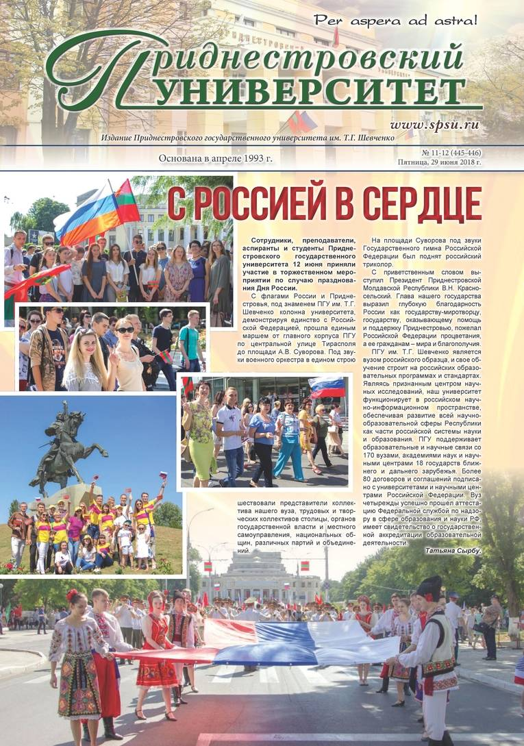 №11-12 (445-446) - Газета «Приднестровский университет»