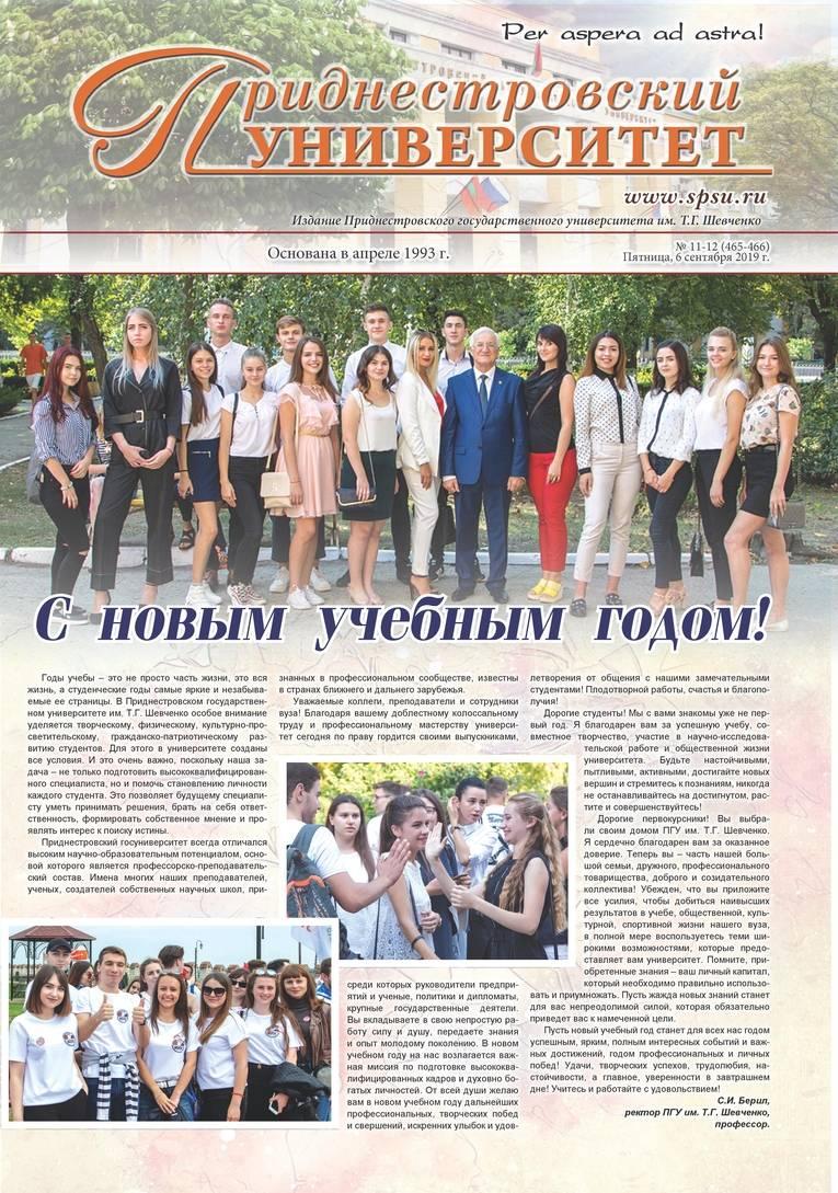 №11-12 (465-466) - Газета «Приднестровский университет»