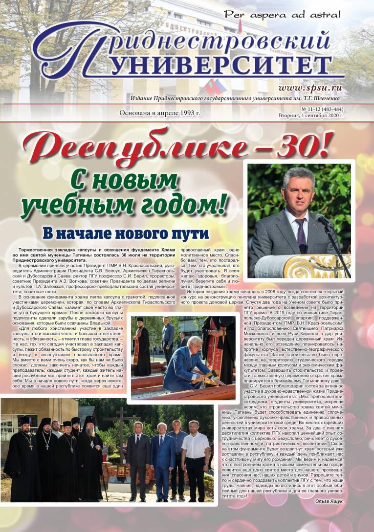 №11-12 (483-484) - Газета «Приднестровский университет»