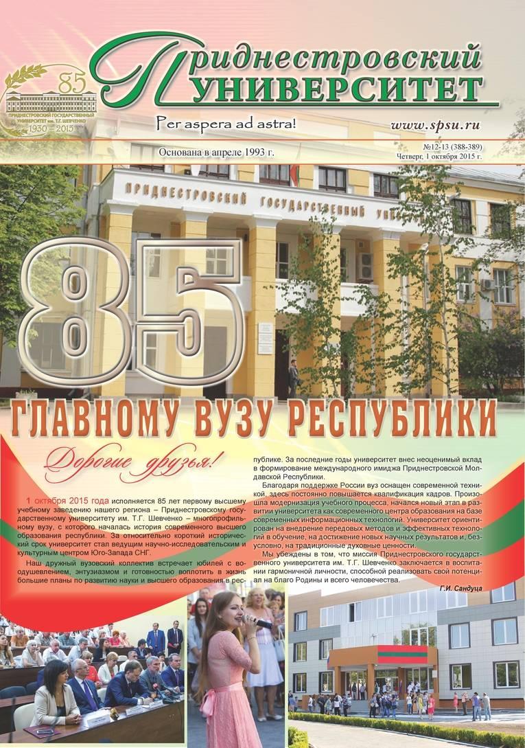 №12-13 (388-389) - Газета «Приднестровский университет»