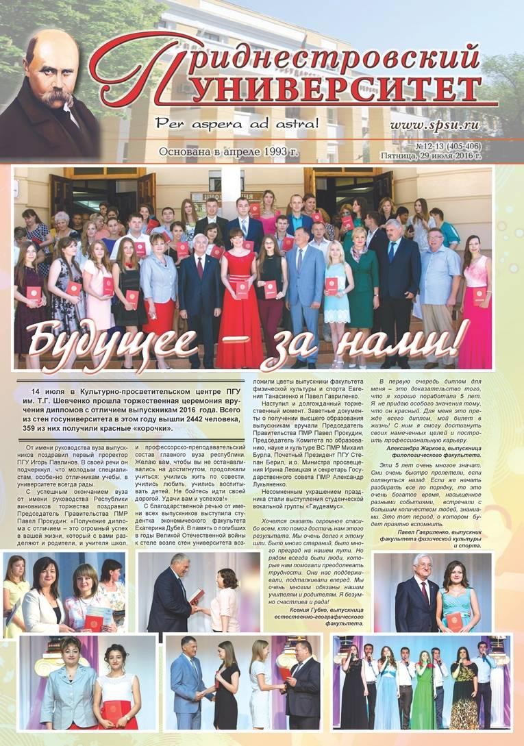 №12-13 (405-406) - Газета «Приднестровский университет»