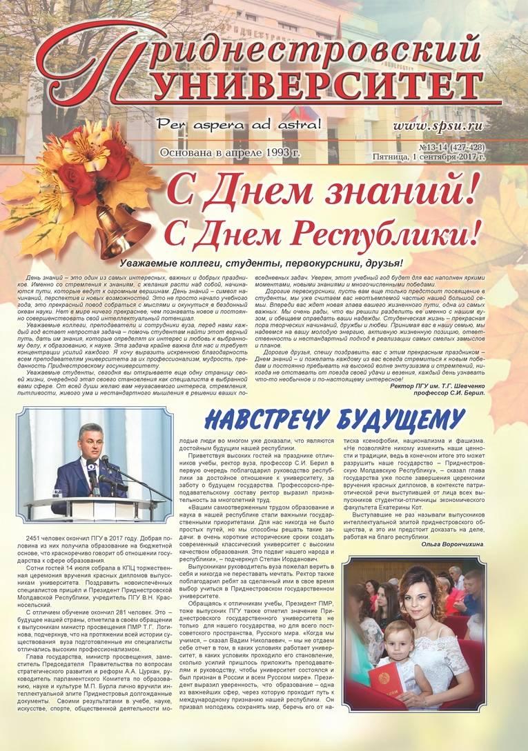 №13-14 (427-428) - Газета «Приднестровский университет»