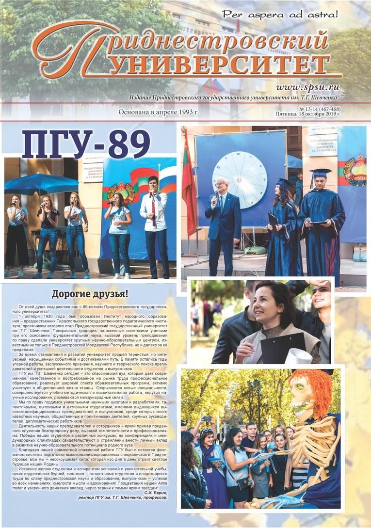 №13-14 (467-468) - Газета «Приднестровский университет»