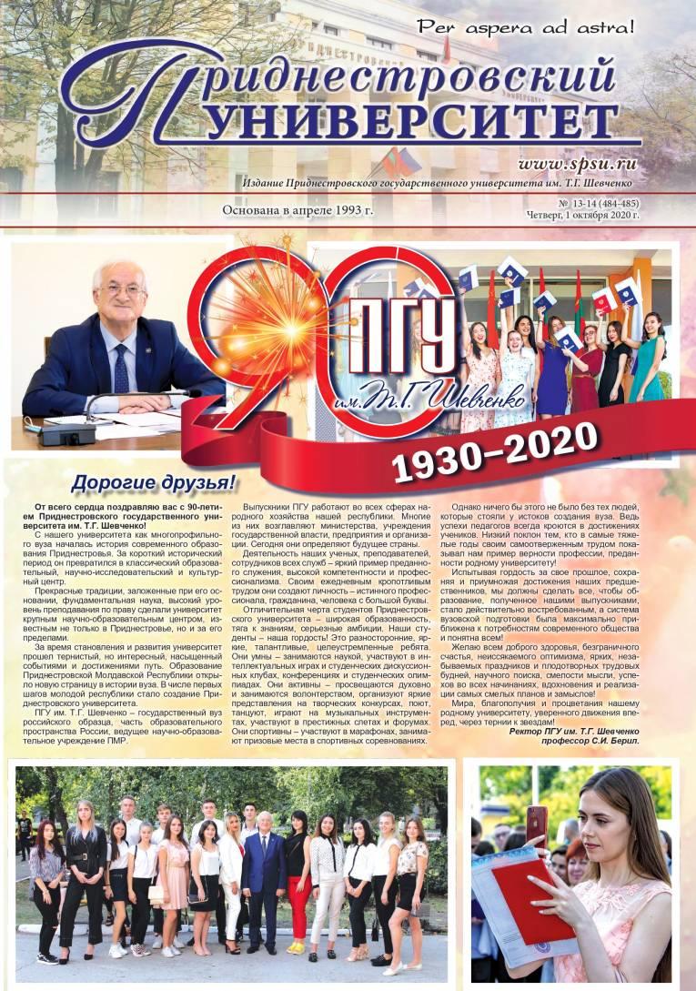 №13-14 (484-485) - Газета «Приднестровский университет»