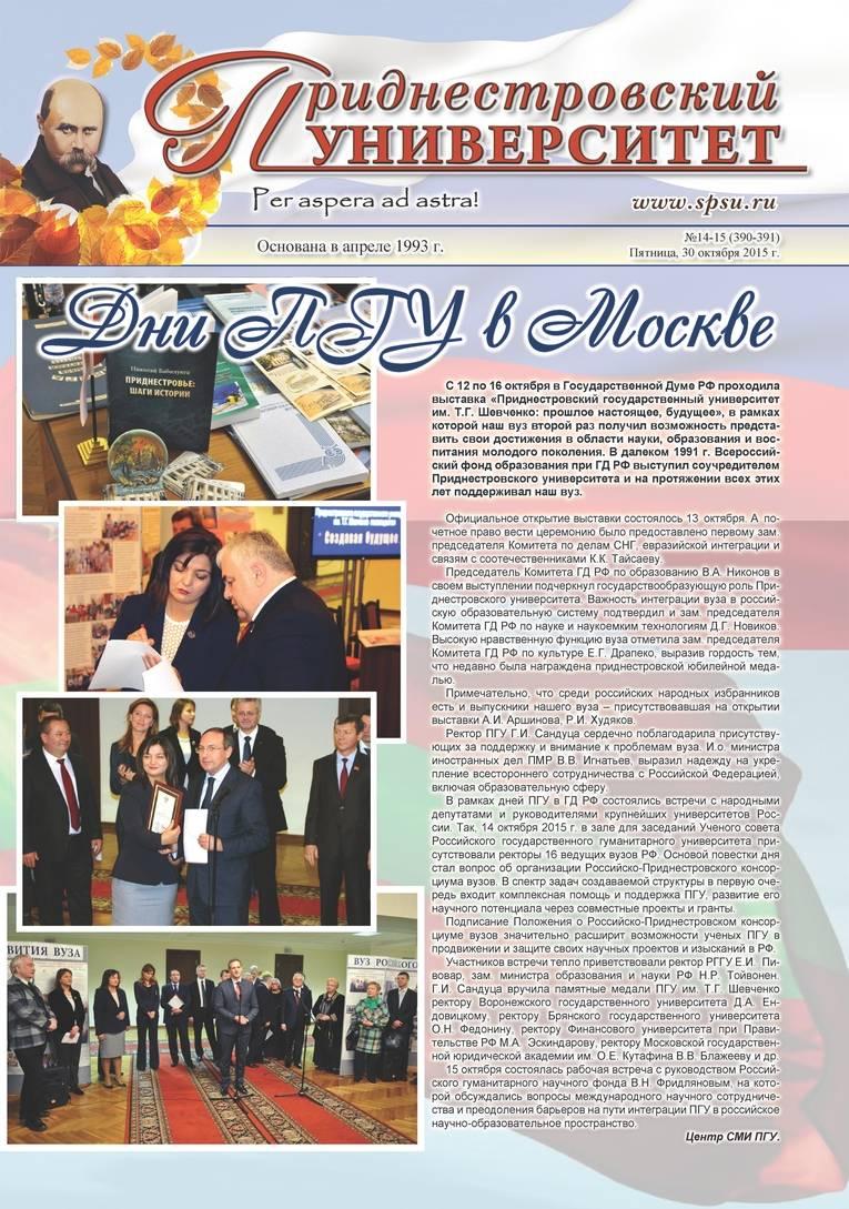 №14-15 (390-391) - Газета «Приднестровский университет»