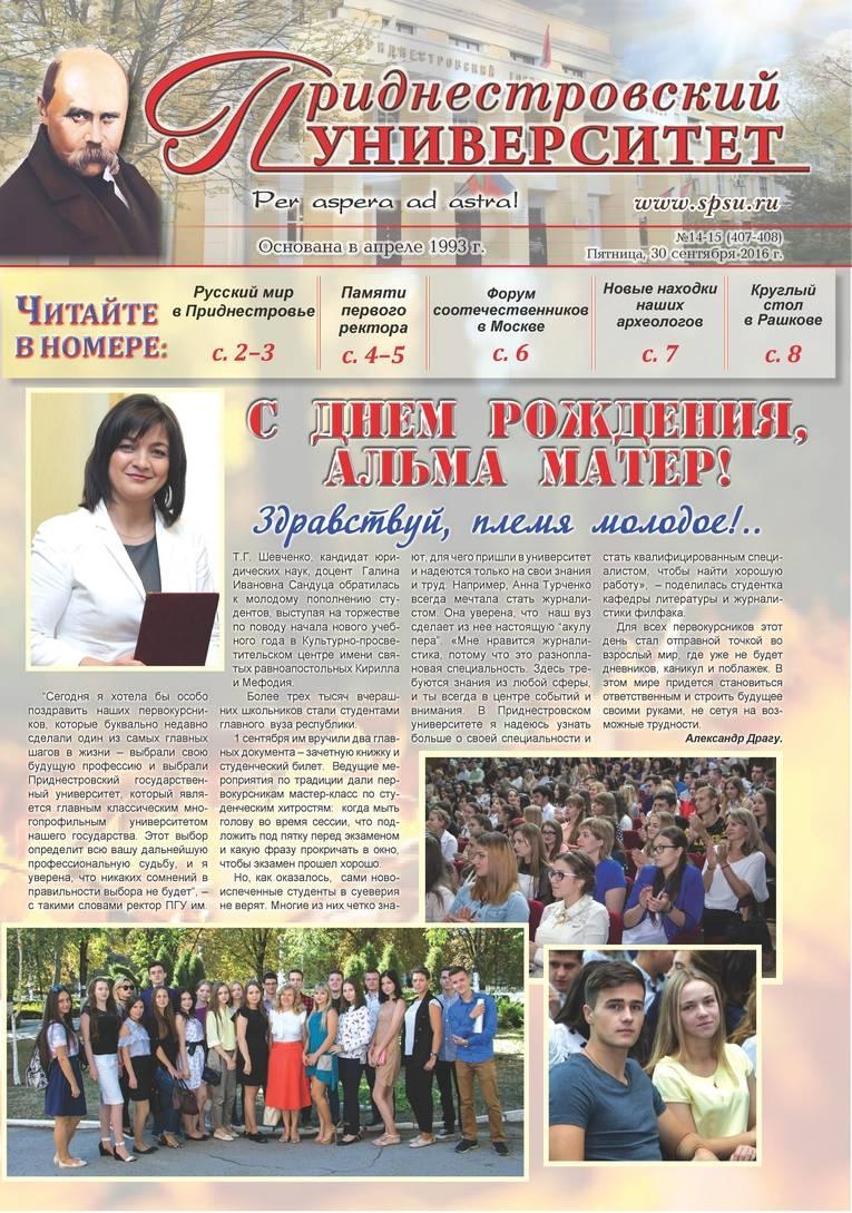 №14-15 (407-408) - Газета «Приднестровский университет»