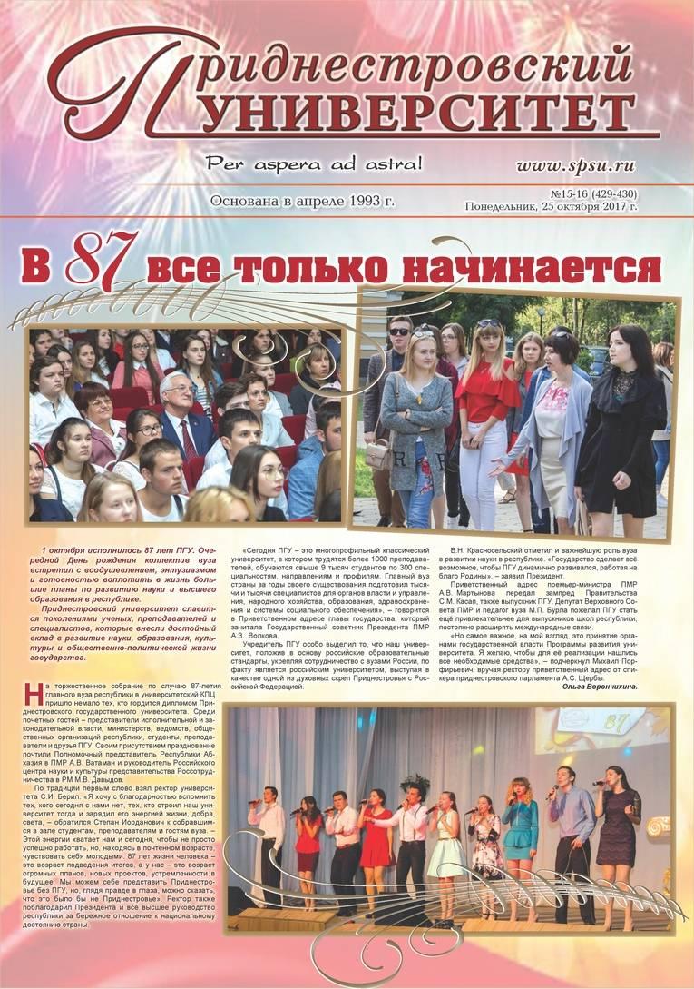 №15-16 (429-430) - Газета «Приднестровский университет»