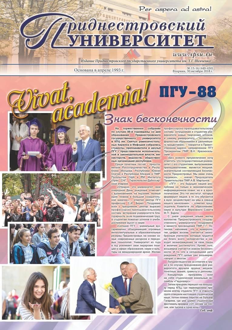 №15-16 (449-450) - Газета «Приднестровский университет»