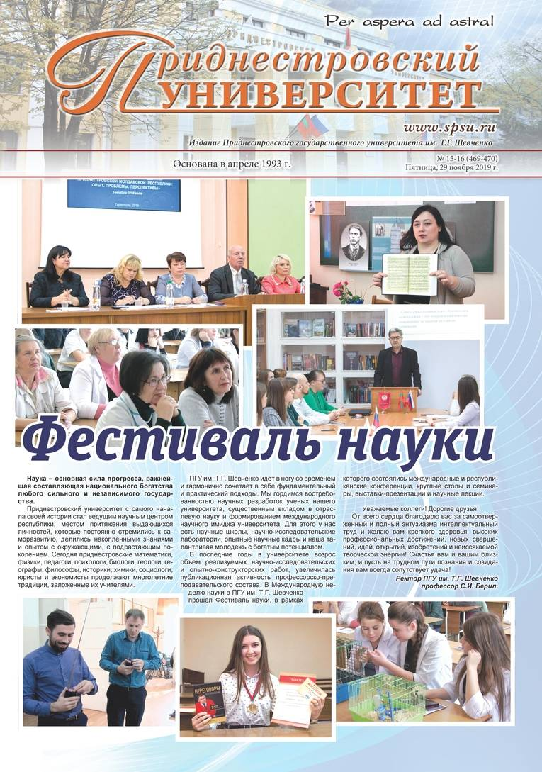 №15-16 (469-470) - Газета «Приднестровский университет»