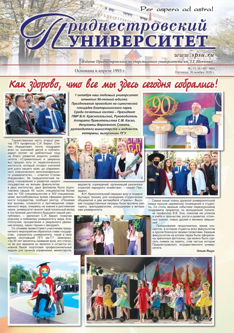 №15-16 (487-488) - Газета «Приднестровский университет»