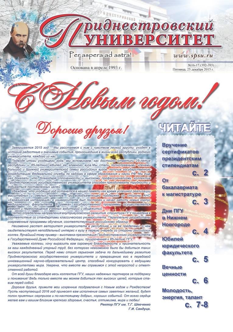 №16-17 (392-393) - Газета «Приднестровский университет»