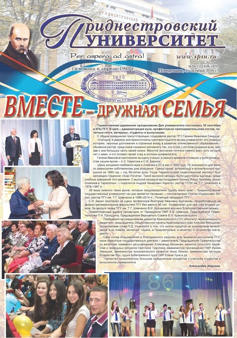 №16-17 (409-410) - Газета «Приднестровский университет»