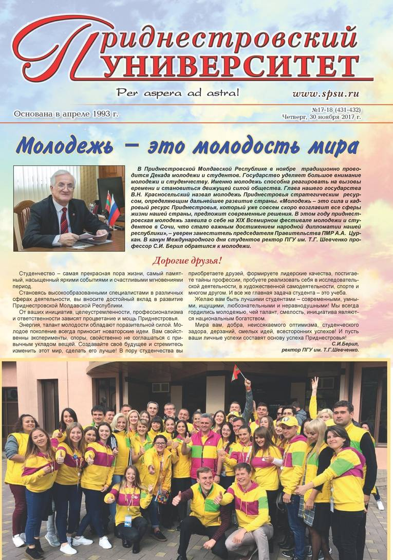 №17-18 (431-432) - Газета «Приднестровский университет»