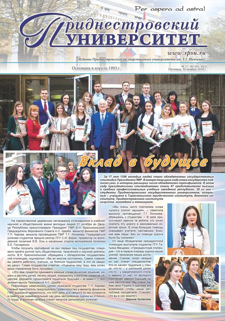 №17-18 (451-452) - Газета «Приднестровский университет»