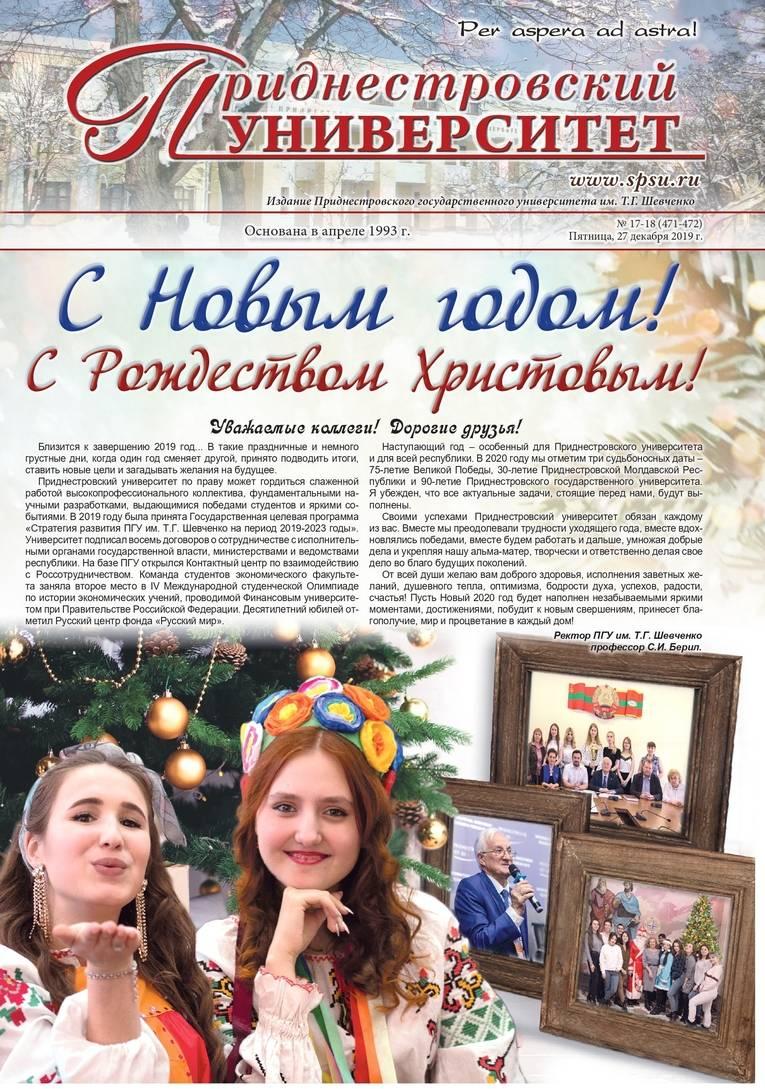 №17-18 (471-472) - Газета «Приднестровский университет»