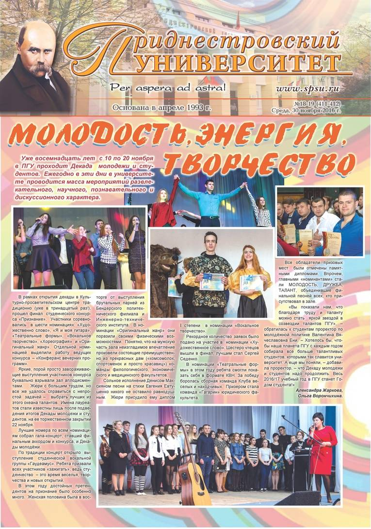 №18-19 (411-412) - Газета «Приднестровский университет»