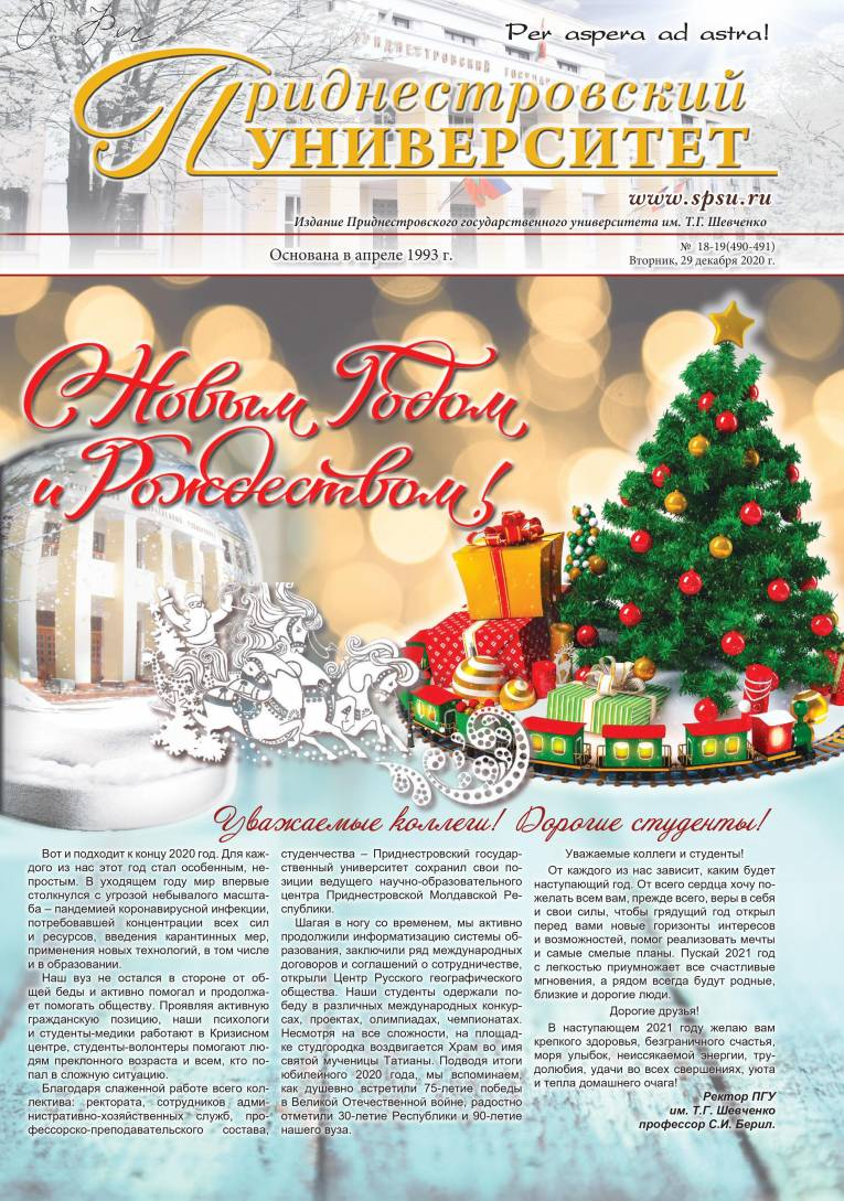 №18-19 (490-491) - Газета «Приднестровский университет