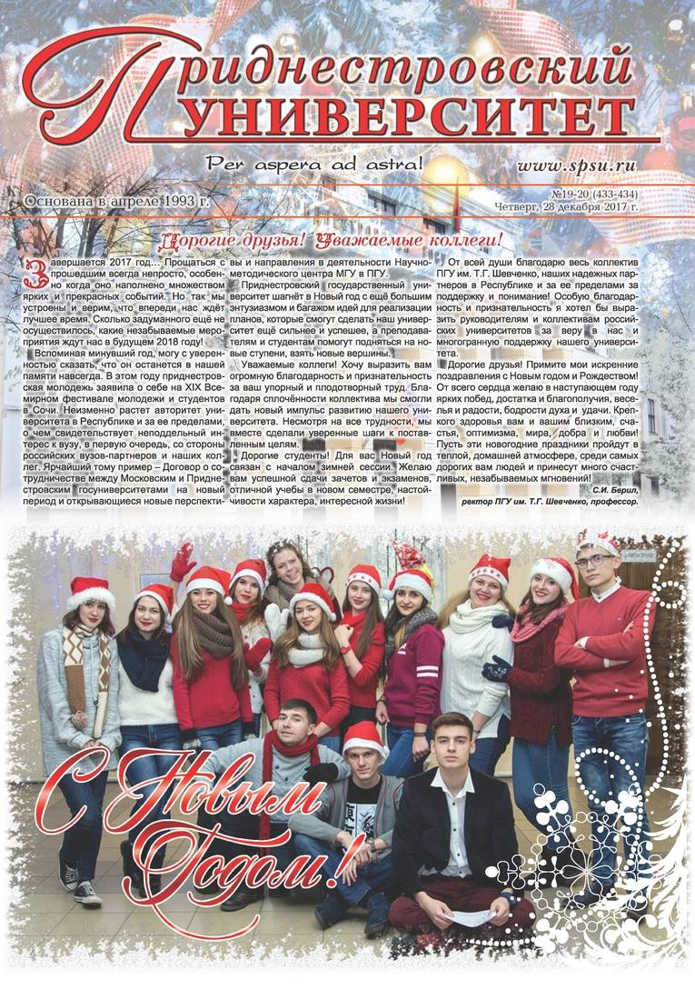 №19-20 (433-434) - Газета «Приднестровский университет»