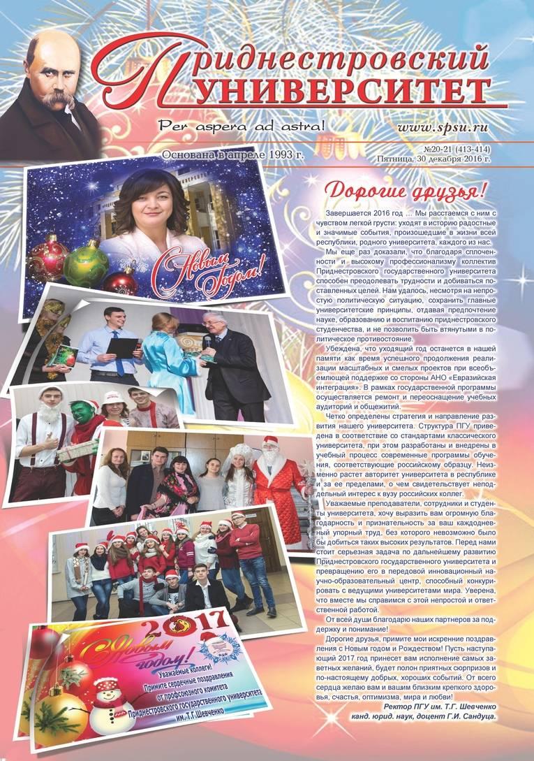 №20-21 (413-414) - Газета «Приднестровский университет»