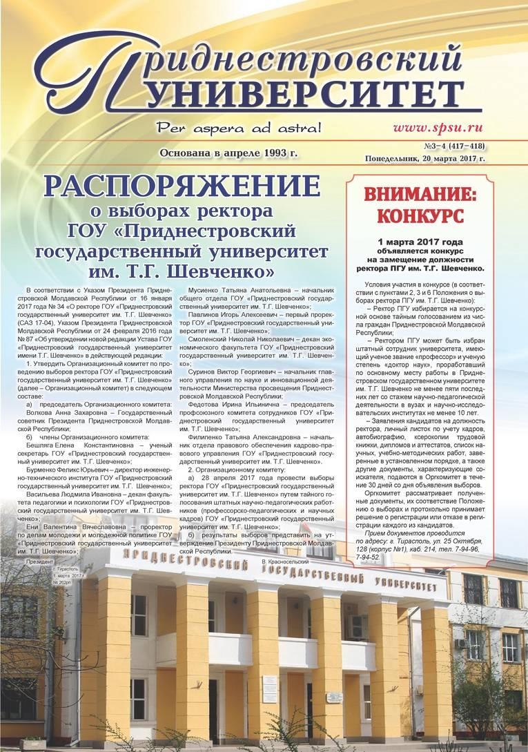 №3-4 (417-418) - Газета «Приднестровский университет»