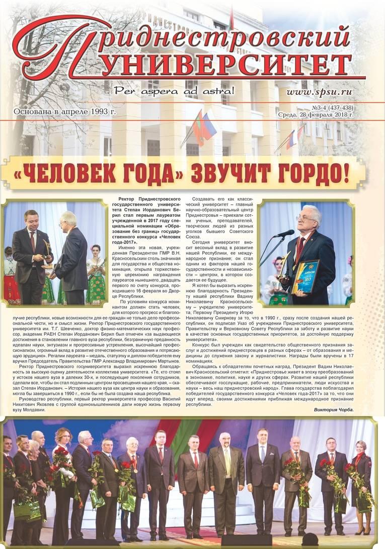 №3-4 (437-438) - Газета «Приднестровский университет»