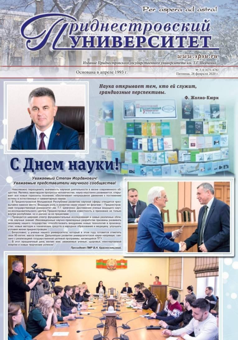 №3-4 (475-476) - Газета «Приднестровский университет»