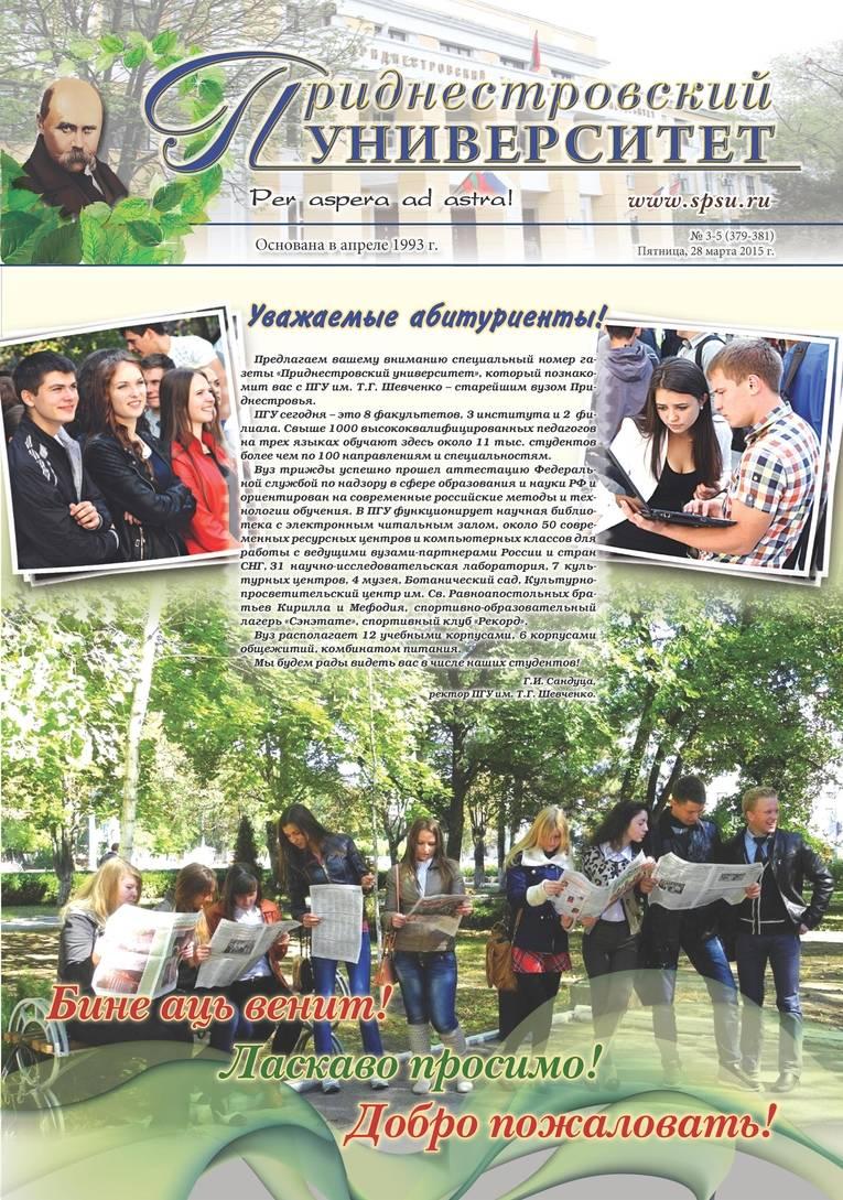 №3-5 (379-381) - Газета «Приднестровский университет»