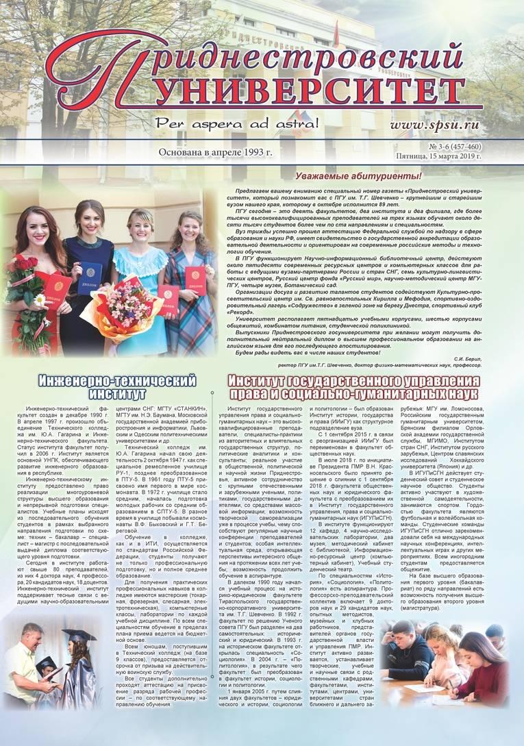 №3-6 (457-460) - Газета «Приднестровский университет»