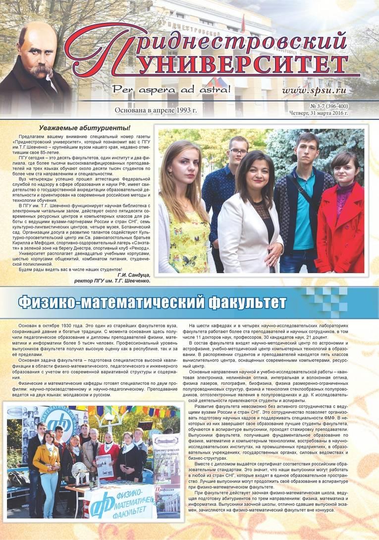 №3-7 (396-400) - Газета «Приднестровский университет»