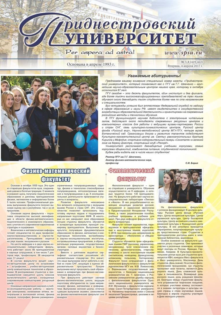 №5-8 (419-422) - Газета «Приднестровский университет»