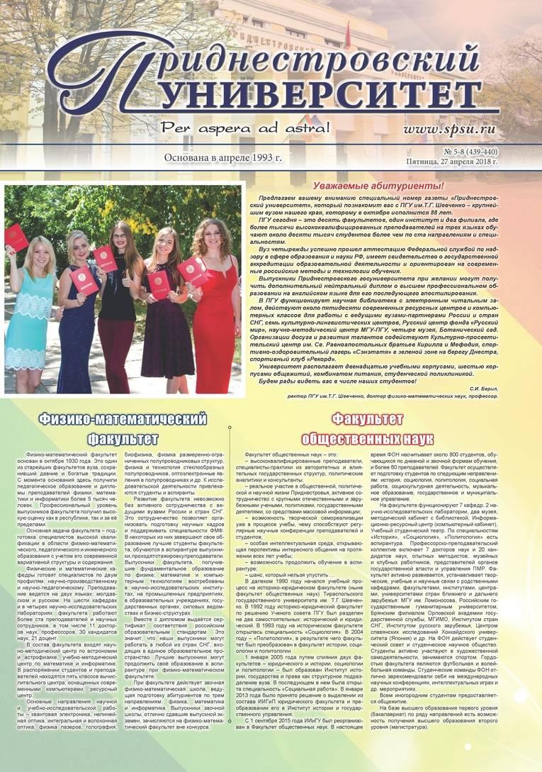 №5-8 (439-440) - Газета «Приднестровский университет»