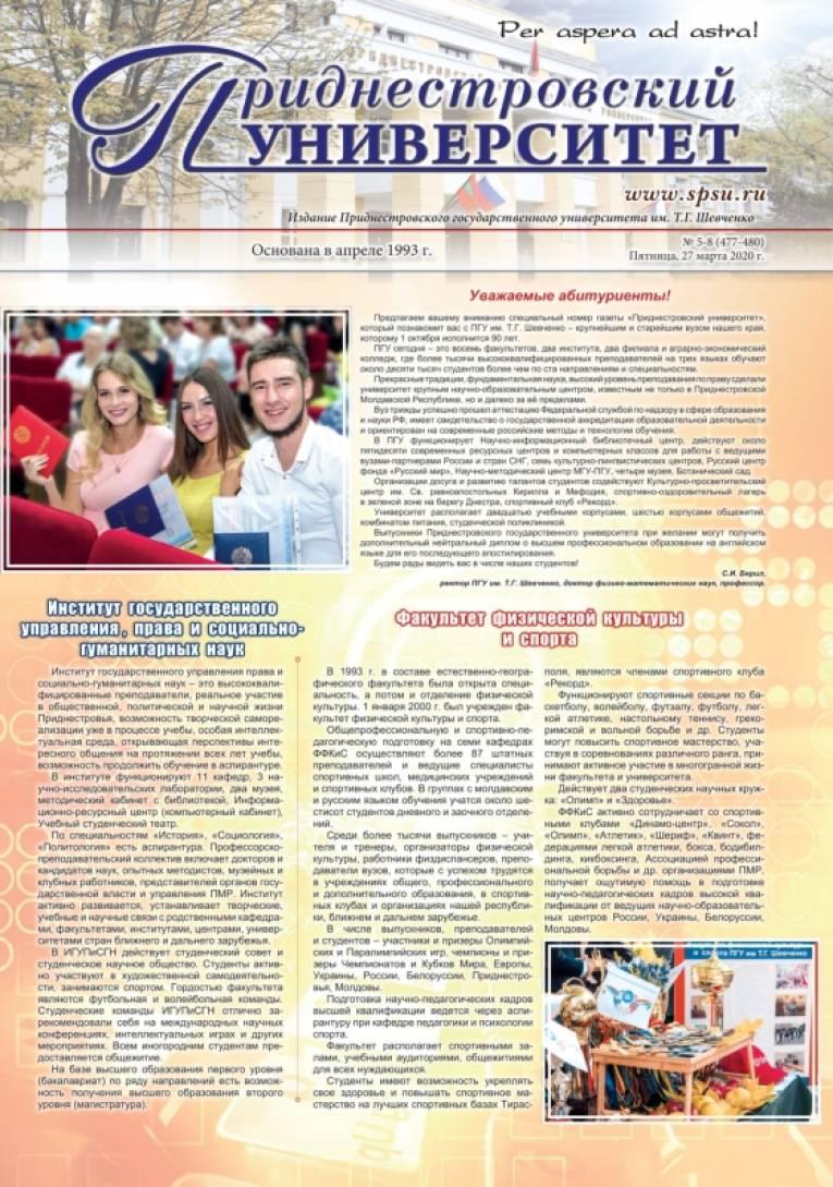 №5-8 (477-480) - Газета «Приднестровский университет»