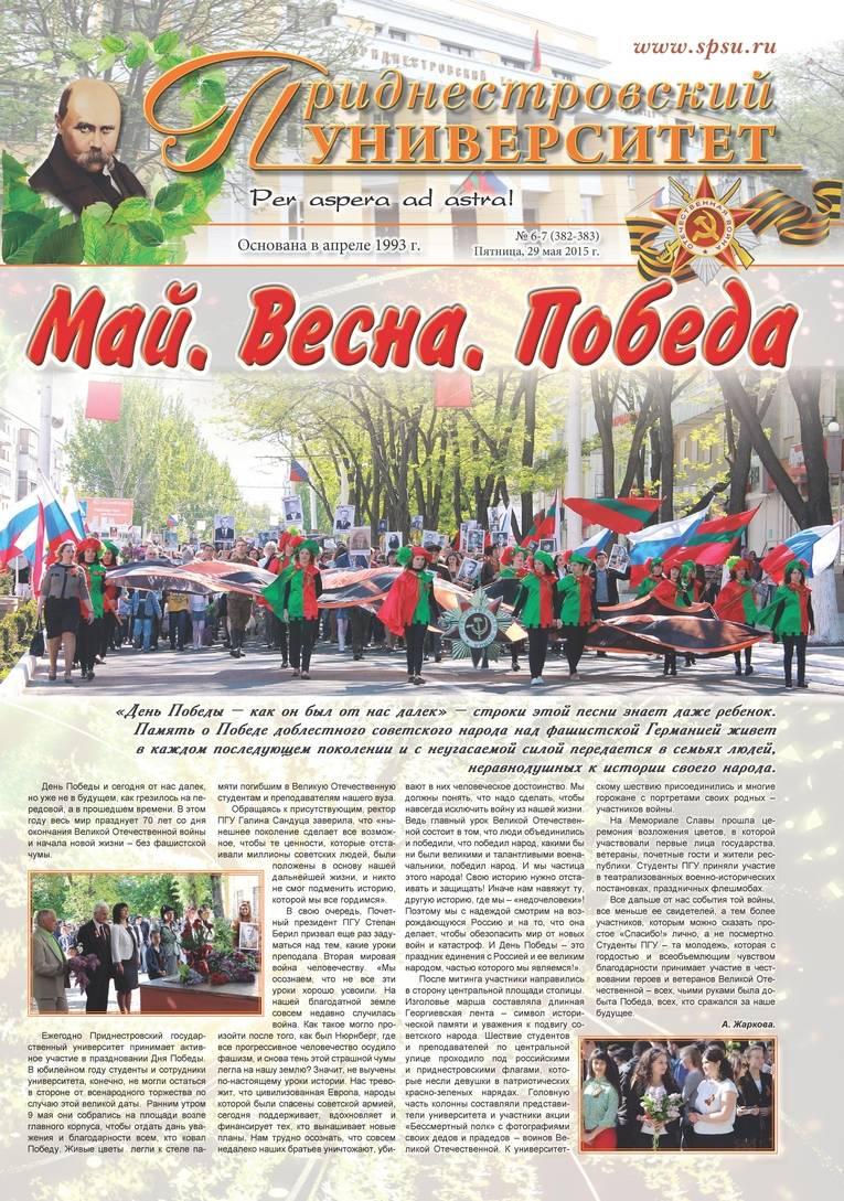 №6-7 (382-383) - Газета «Приднестровский университет»