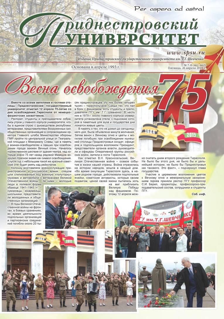 №7-8 (461-462) - Газета «Приднестровский университет»
