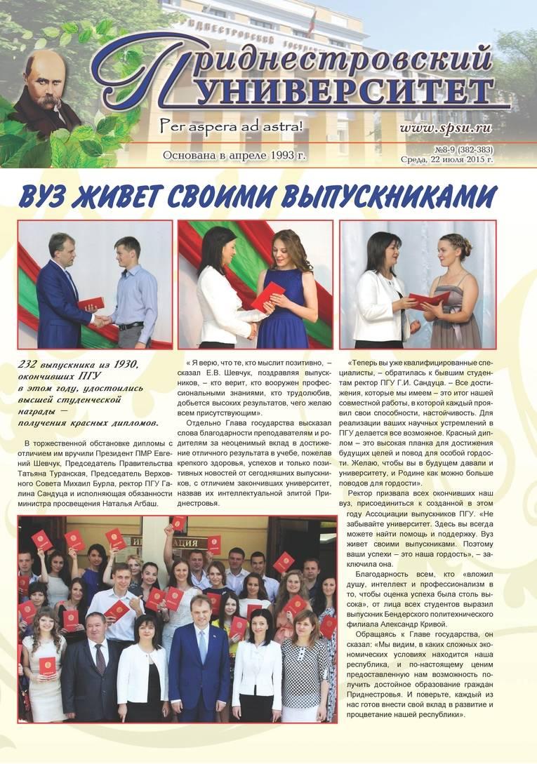 №8-9 (382-383) - Газета «Приднестровский университет»