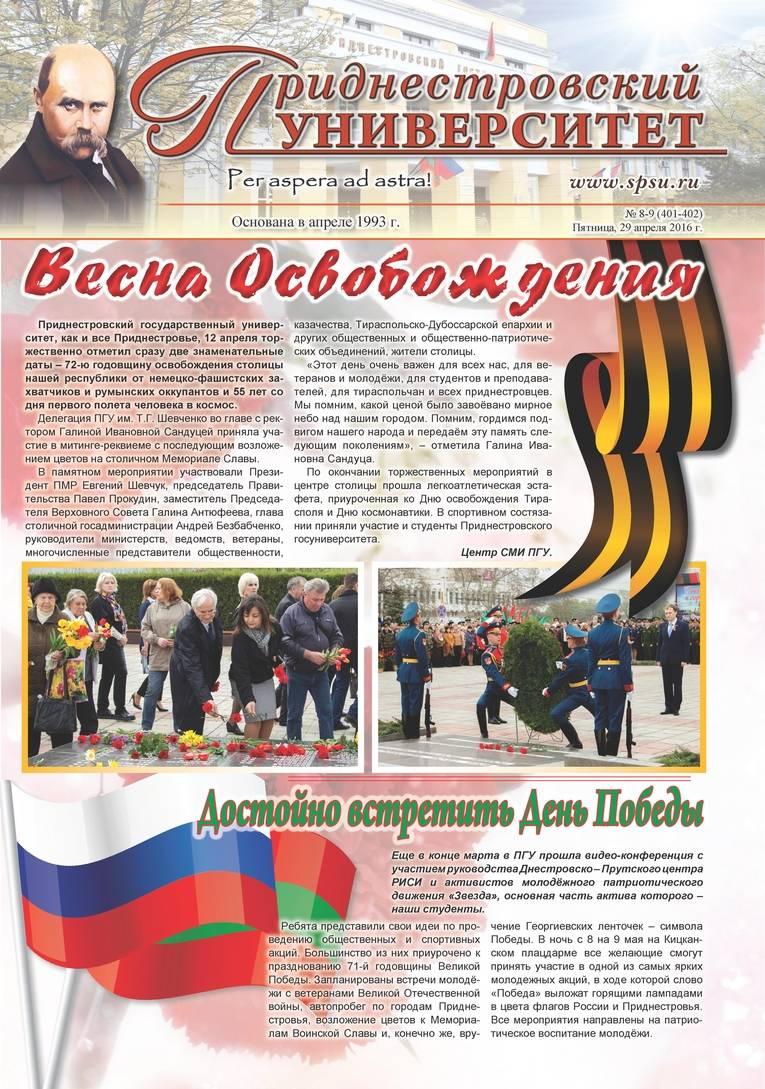 №8-9 (401-402) - Газета «Приднестровский университет»