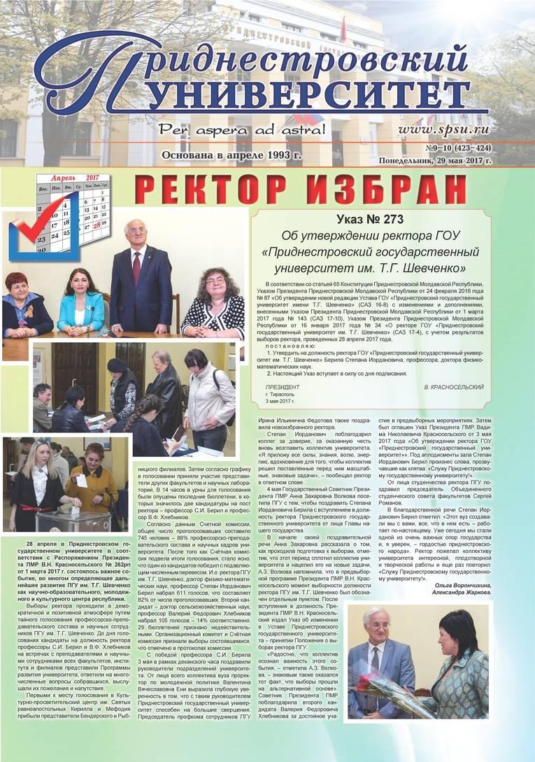 №9-10 (423-424) - Газета «Приднестровский университет»