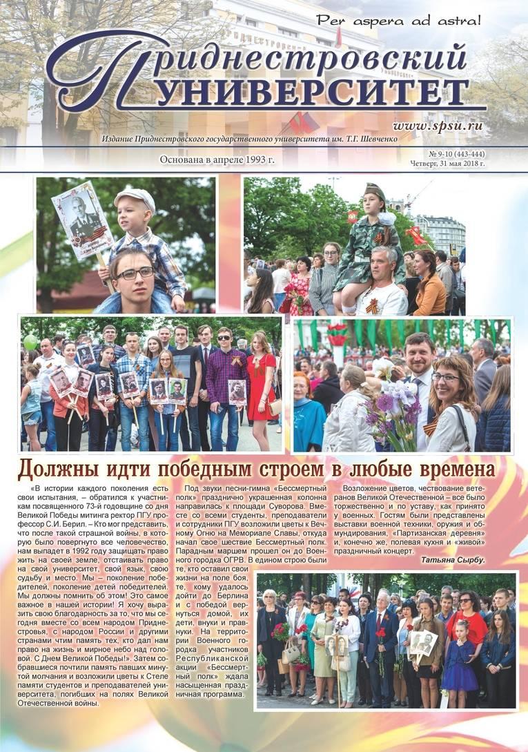 №9-10 (443-444) - Газета «Приднестровский университет»