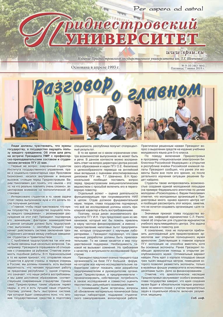 №9-10 (463-464) - Газета «Приднестровский университет»