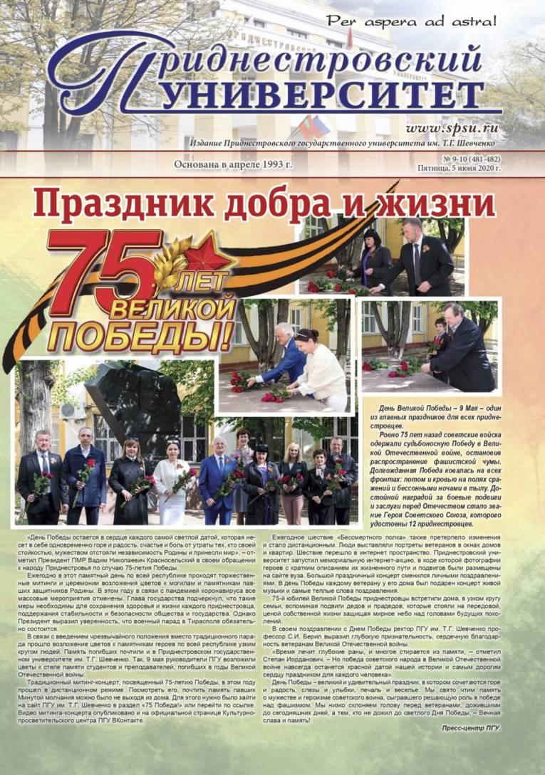 №9-10 (481-482) - Газета «Приднестровский университет»